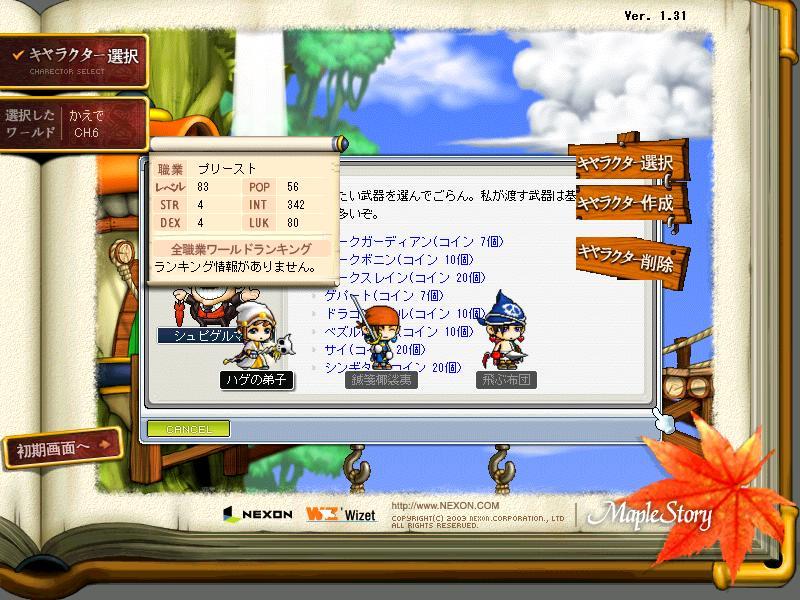 Maple0262.jpg