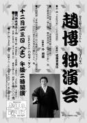 06_12_23_Dokuenkai.jpg