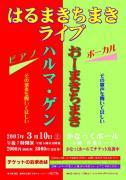 zu-070310-harumaki-poster.jpg
