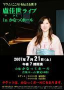 zu-070721-nokayo-poster400.jpg
