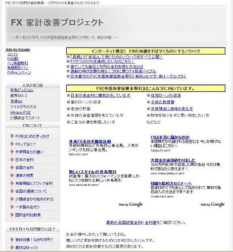 FX 家計改善プロジェクト