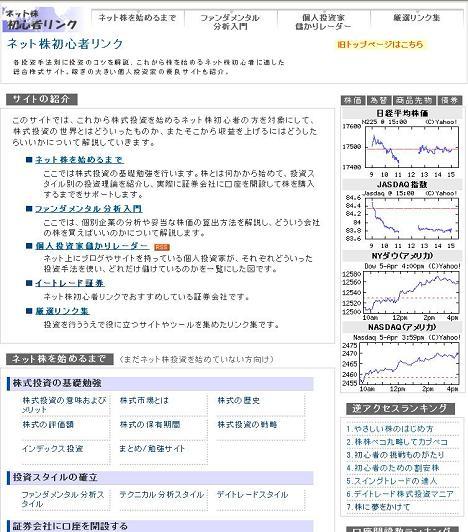 ネット株初心者リンク