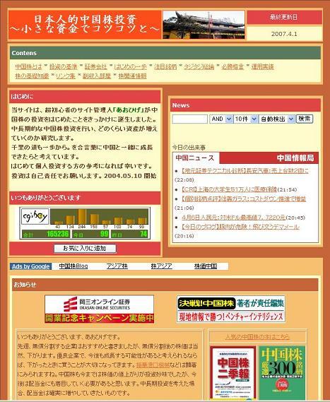 日本人的中国株投資 ~小さな資金でコツコツと~