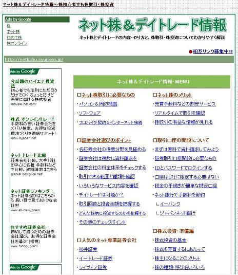 ネット株&デイトレード情報