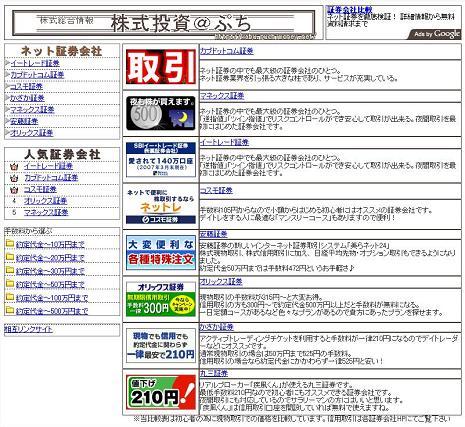 株式投資@ぷち