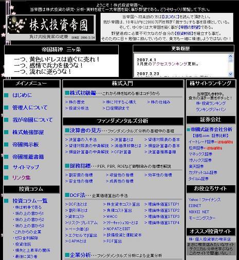 株式投資帝國~負け犬投資家の逆襲~