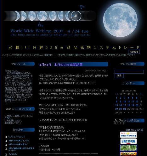 必勝!!!日経225&商品先物システムトレード