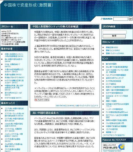 中国株で資産形成(激闘篇)