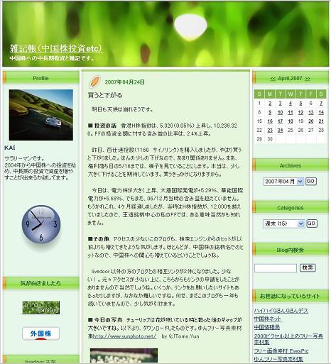 雑記帳(中国株投資etc)