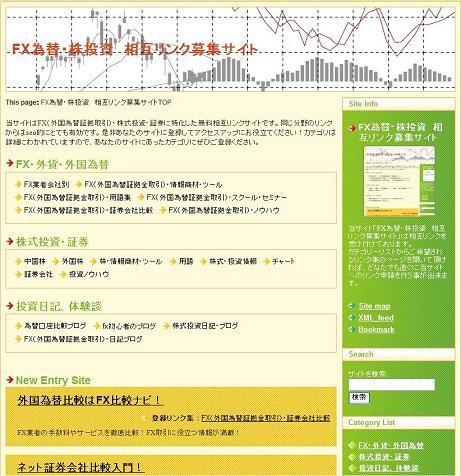 FX為替・株投資 相互リンク募集サイト