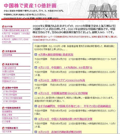 中国株で資産10倍計画