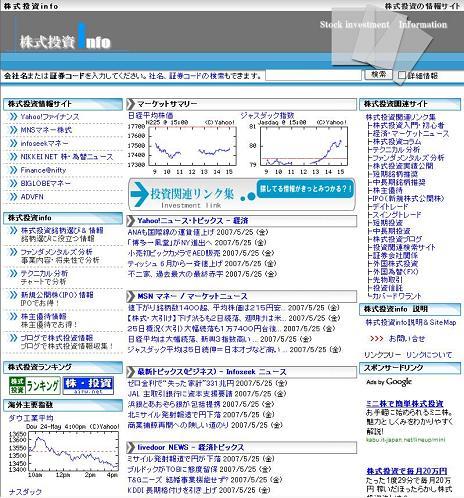 株式投資.info