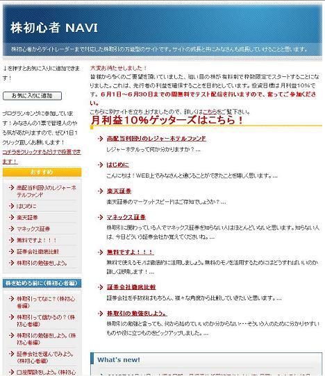 株初心者 NAVI