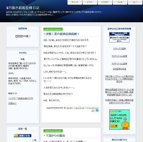 1円抜き超低位株日記
