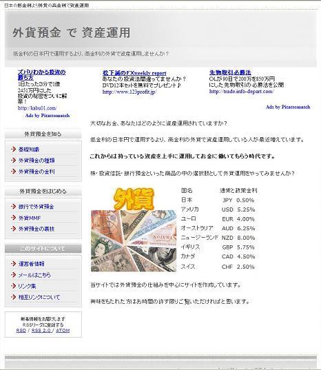 外貨預金 で 資産運用