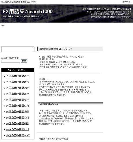 FX/外国為替証拠金取引用語集/search1000