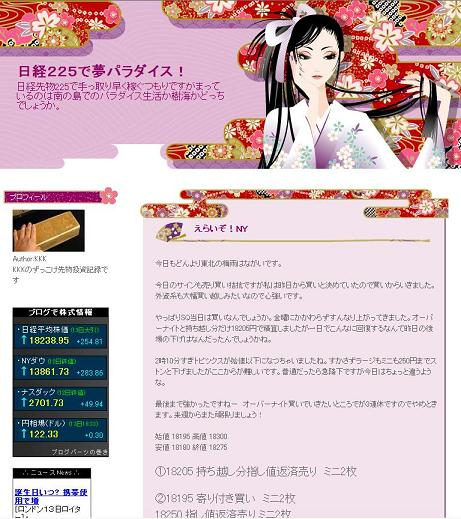 日経225で夢パラダイス!