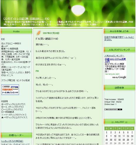 じじのデイトレ日記(株・日経225ミニ・FX)