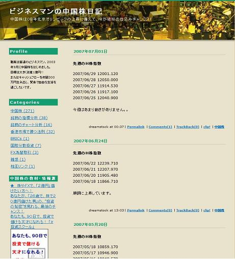 ビジネスマンの中国株日記