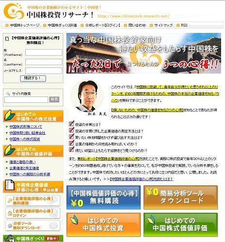 中国株投資リサーチ!