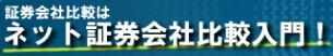 証券会社比較EPS 1株当たり利益(円)