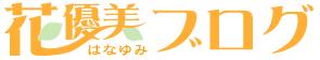 花優美(はなゆみ)ブログ