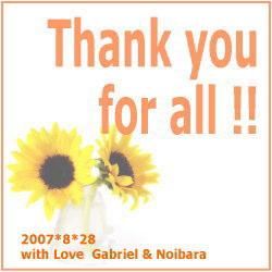 皆さん本当にありがとうございました