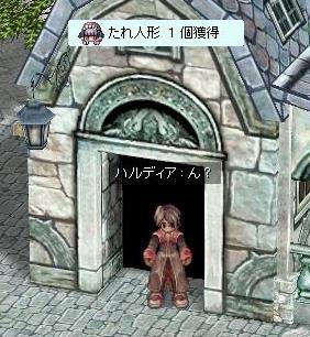 なんだこの人形?