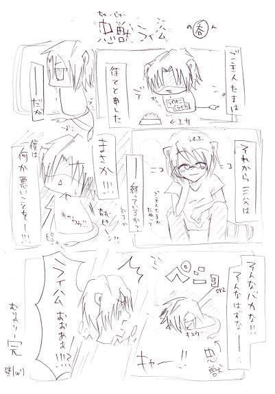 忠獣ライ公01