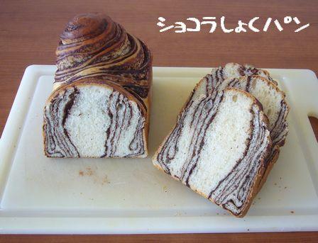 ヨーグルト酵母ショコラ食パン断面
