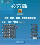 製錬ランク5修練内容詳細