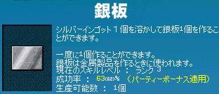 火曜日のパラ2匹(片方製錬9)