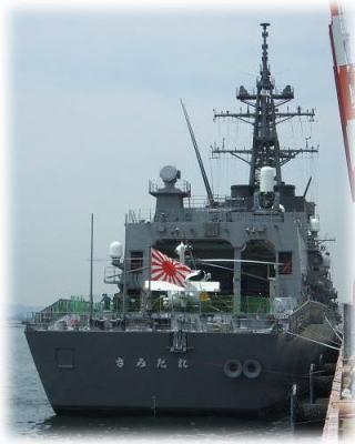 自衛隊(海軍)