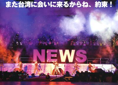 newsagain1