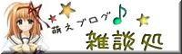 萌えブログ雑談処