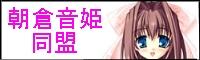 朝倉音姫同盟