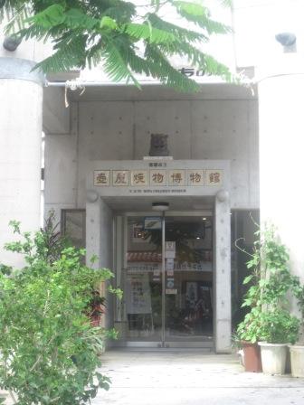 壺屋陶器博物館