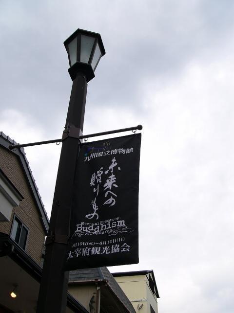 大宰府の街灯