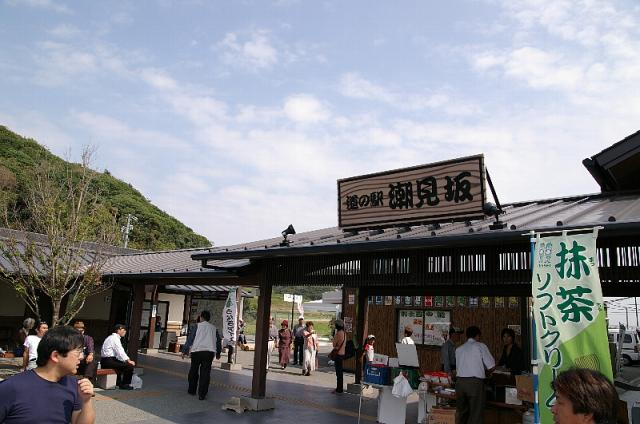 道の駅 潮見坂