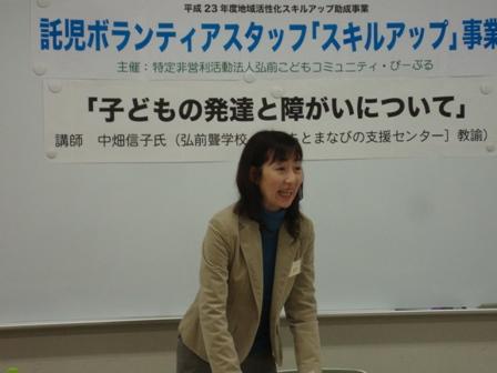 中畑信子さん
