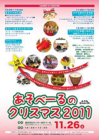 あそべーる2011【決定】