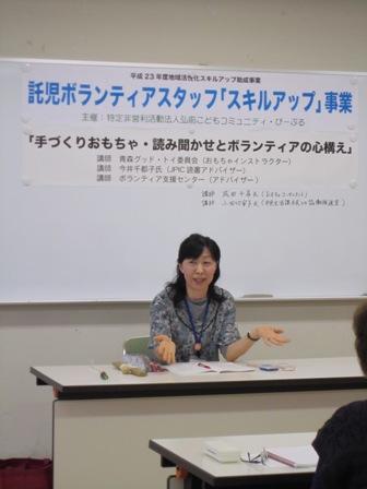 青森グット・トイ委員会おもちゃコンサルタント