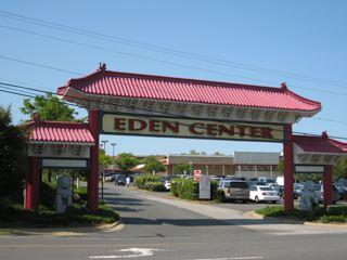 エデンセンターの門