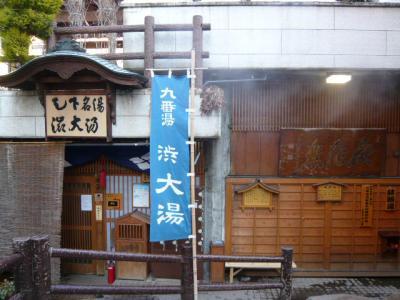 渋温泉の外湯巡り12