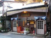 渋温泉の外湯巡り5