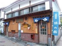 渋温泉の外湯巡り7