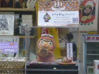 渋温泉24