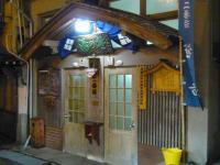 渋温泉の外湯巡り9