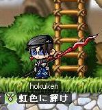 本当の初代hokuken