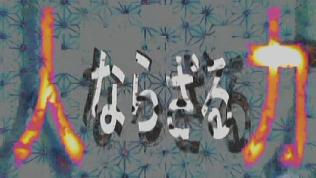 mjn3-1